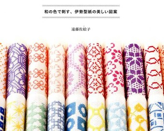 Cross Stitch of Japanese Kimono Designs - Japanese Craft Book