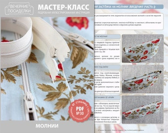 """PDF Sewing Tutorial """"Zippers"""" (in Russian)"""