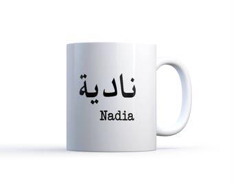"Illustration ""Arabic name"" MUG or french & Arabic / Nadja love"