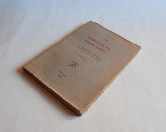 1914 Ion Dragoumis Ιων Δραγούμης ίδα μαρτύρων και ηρώων αίμα... Αθήνα έκδοση Β Greek book
