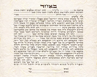 Ketubah Text Only Cream Simple Modern Marriage Vows Egalitarian Jewish Wedding Contract Personalized Giclee Ketubah (GK-42a)