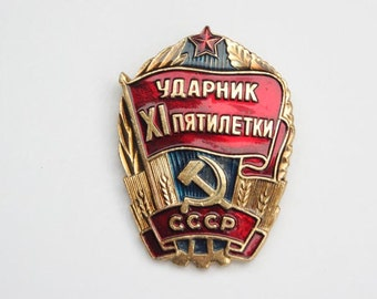 Rare Soviet Vintage Badge Pin Soviet Russian Award hammer and sickle Medal of The Shock Worker of the Eleventh Five-year Plan Made in USSR