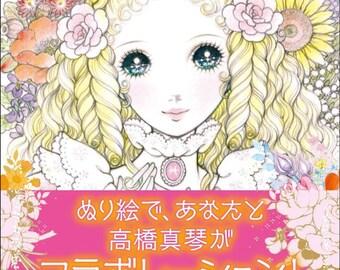 Coloring Book Japanese Manga Coloring Page Anime by Makoto Takahashi 高橋真琴 ぬりえブック