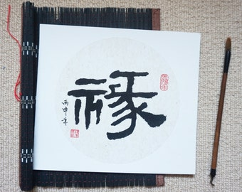 Original Chinese Calligraphy/Character - Good Fortune, Lu, Professional Success, Prosperity, 祿, 24x27cm, Wall Art, Home Decor, Great Gift!