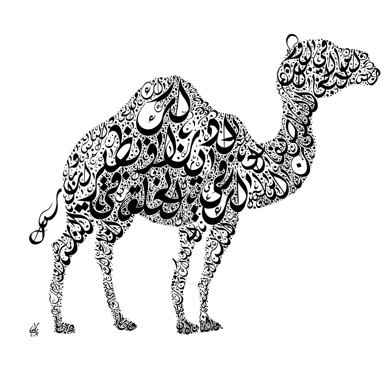 Arabic Calligraphy Animal Images