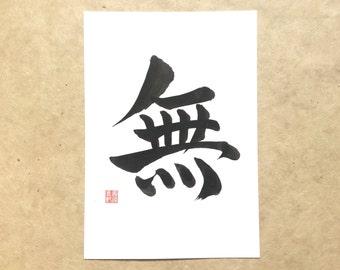MU (EMPTINESS/NOTHINGNESS) - Japanese Calligraphy, Kanji, Size A4 [#171119A]