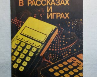 Micro calculators Calculators Microcomputers . Book Manual in Russian 1989 vintage by Romanovsky