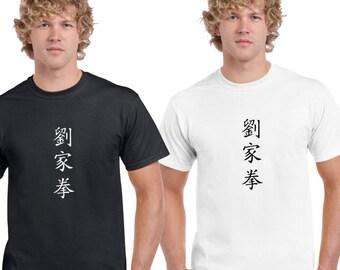 Lau Gar Kung Fu T-Shirt by Ameiva Apparel