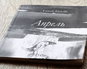 "Book of poetry ""April"""