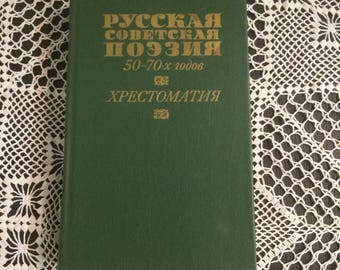Russian poetry Vintage russian book 50-7-ss russian book Russian read Soviet literature Soviet book