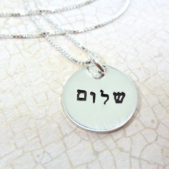Shalom Necklace - Peace Necklace - Hebrew Word - Sterling Silver - Hand Stamped Hebrew - Hebrew Letters - Bat Mitzvah Gift - Jewish Wedding