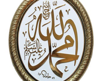 Oval Framed Wall Hanging Molded Plaque 19 x 24cm Allah Muhammad