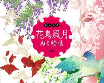 The World Of The Sum Beauties of nature painted Ejo coloring book for adult - Japanese Motif Pattern colouring book, 9784058005743