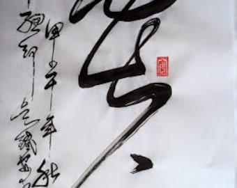 CHINESE CALLIGRAPHY-- kung Fu