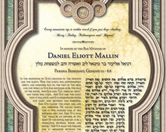 Bar Bat Mitzvah Gift - MASADA - Includes Free Personalization