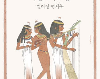 Egyptian Coloring Postcards Book For Adult