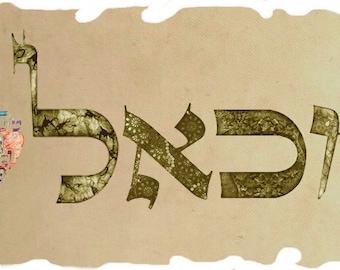 """unique bookmark- Michal-Michel-Michele- Hebrew Calligraphy- pdf instant download- recto verso- 3.9""""x 7.8""""-10x20cm-original gift"""