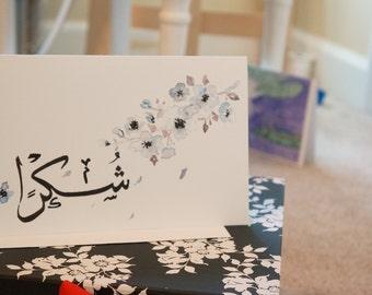 Shukran Greeting Card