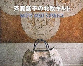 Saito Yoko's Northern European Quilt