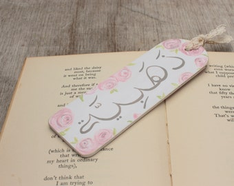 Personalised Arabic Wooden Bookmark with Du'a and/or name - Islamic Graduation Hafiz Eid Gift - Muslim Islam Qur'an