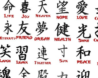 70 Kanji Characters Embroidery Font Pack, Instant Download, PES format