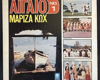 Mariza Koh - Aegean No.1 - Peters International- PLD 5437 - Stereo Vinyl LP 1979 Greek Music and Dimotika Songs and Dances