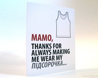 Mothers Day | Thanks for making me wear my pidsorochka card 5.5 x 4.25