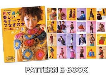 Japanese eBook, PDF crochet pattern, Fashion granny square pattern, No.017