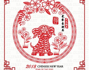 """2018 New Year Of The Dog """" CHINESE NEW YEAR """"clipart,Chinese Zodiac,Year of the Dog,Dog,2018 Chinese New Year,Invitation Cny019"""