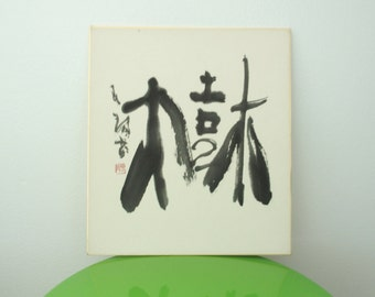 Japanese Home Decor Handwritten Kanji Picture Shodo Shikishi