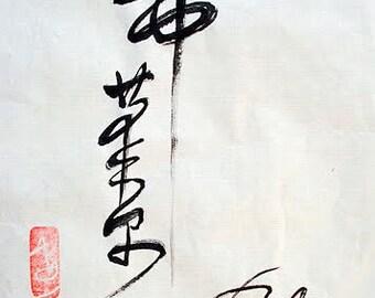 CHINESE CALLIGRAPHY-- English Name: Blair