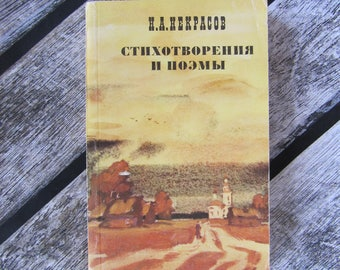 Nikolay Alekseevich Nekrasov Poems Russian book Nekrasov book Nekrasov verses in russian  poems Nekrasov russian classic poetry book USSR