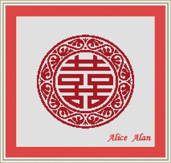 Cross Stitch Pattern Red Chinese Symbol Double Happiness Feng