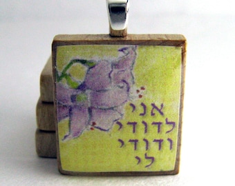Ani L'Dodi - I am my beloved's - Hebrew Scrabble tile - purple flowers on yellow background