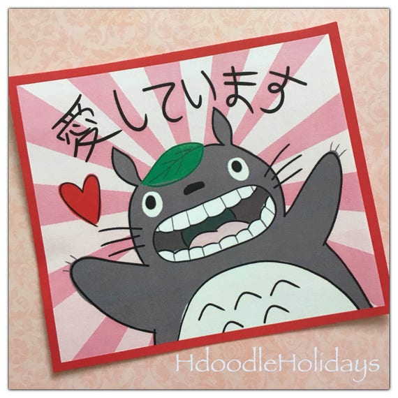 Digital Totoro yelling I love You in Japanese