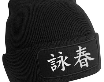 Wing Chun Beanie Hat by Ameiva Apparel