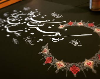 The shine of love and the sun, Persian Calligraphy, Farsi Hafez Poem, Tazhib