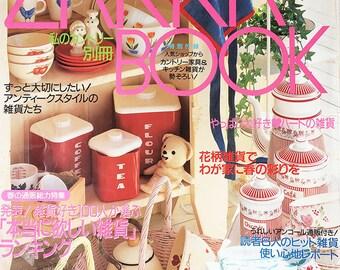 Japan Zakka Book No. 23 - Published in 2003 - Antique Magazine