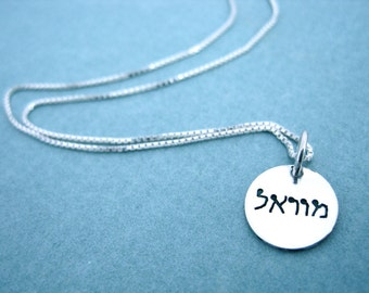 Hebrew Name Necklace – Personalized/Customized Hebrew Name Disc Pendant