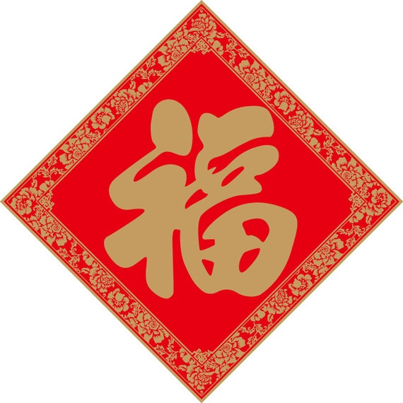 Chinese New Year Decorations Big Fu Chinese Character Card