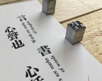 Traditional letterpress typeset card - words