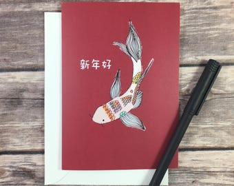 chinese new year card - year of the dog card - lunar new year card - koi card - chinese koi card - fish card - happy new year card - holiday