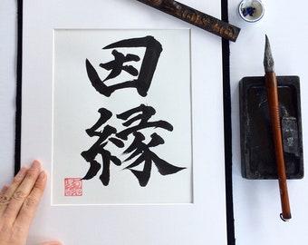 "Karma / Japanese Calligraphy /Kanji/ 11"" x 14"""