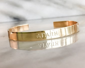 Greek Letters Custom Hand Stamped Jewelry - Custom Bracelet Cuff - Personalized Your Name Here, Bible Verse, Mantra, Inspirational Jewelry
