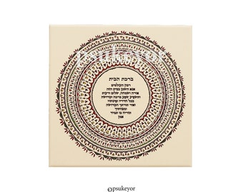 House Blessing tile, Hebrew home blessing, jewish mandala paining tile, Judaica Wall Art, Jewish Home Gift, Birkat Habayit Blessing for Home