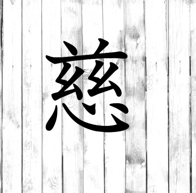 Unconditional love cherish kanjijapanese symbol zoom buycottarizona Images