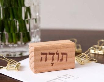 Thank you wooden Hebrew stamp חותמת תודה מנוקדת מסיליקון