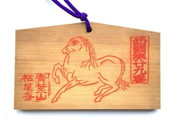 Japanese Wood Plaque - Shrine Plaque - Temple Plaque - EMA - Year of Horse - Matsuo Dera Temple in Maizuru, Kyoto - E3-100