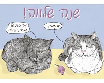 Cats Shana Tova Postcard - peacefulness - featuring Rafi and Spageti, the famous Israeli cats from Ha'aretz Newspaper Comics
