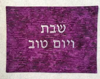 Purple Challah Cover